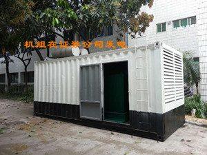 宁波证券公司租赁500kw发电机组发电