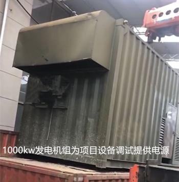 宁波1000kw发电机组为项目设备调试提供电源