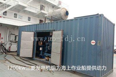 1200kw准新三菱发电机组为海上作业船提供动力